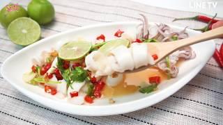SistaCafe Channel : วิธีทำปลาหมึกนึ่งมะนาว