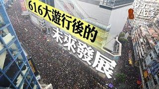 【三個中產黨】616大遊行後的未來發展