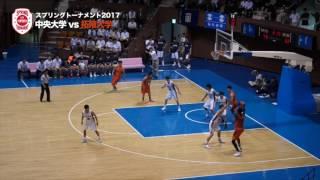 中央大学vs拓殖大学 スプリングトーナメント2017(大学バスケ)