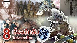 8 เรื่องลึกลับในประเทศไทยที่ยังหาคำตอบไม่ได้