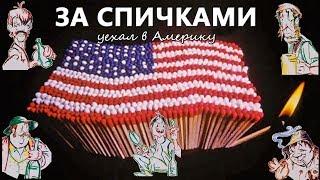 За спичками уехал в Америку (Разбор К. Орлова)