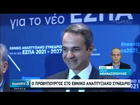 Κ. Μητσοτάκης: Το νέο ΕΣΠΑ μεγάλο στοίχημα για την ανάπτυξη της οικονομίας | 17/01/2020 | ΕΡΤ