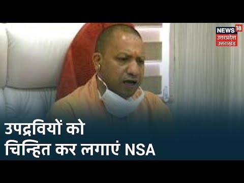 """Moradabad पथराव पर CM Yogi, """"उपद्रवियों को चिन्हित कर लगाएं NSA और नुकसान की भरपाई भी करें """""""