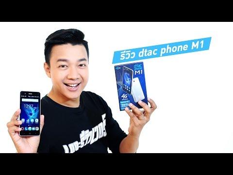 รีวิว dtac Phone M1 สมาร์ทโฟนรองรับ 4G จอ IPS ราคาเบาๆ