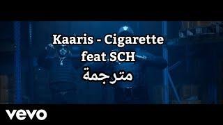 Kaaris   Cigarette Ft. SCH مترجمة