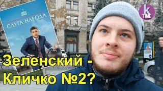 Зеленского – в президенты? Опрос украинцев