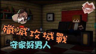 【巧克力】『Minecraft 1.9:殲滅攻城戰』 - 守家好男人 巧克力