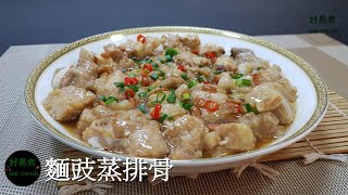 麵豉蒸排骨 Steamed Pork Rib With Salted Fermented Soybean Sauce