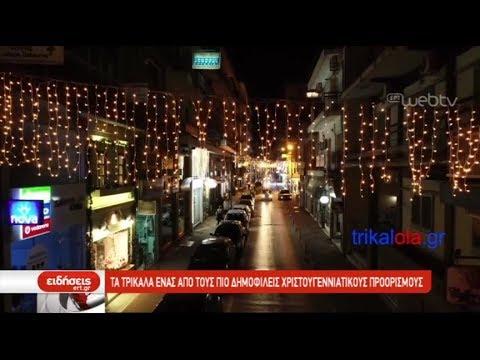 Τρίκαλα: κορυφαίος εορταστικός προορισμός   27/12/2018   ΕΡΤ