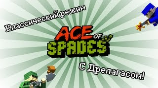 """Ace Of Spades - """"Классический режим"""""""