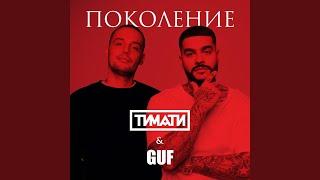 Поколение (feat. GUF)
