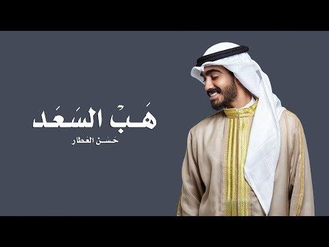 كلمات اغنية هب السعد حسن العطار كلمات اغاني