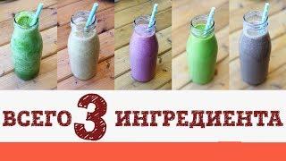 Лучшие рецепты смузи ВСЕГО 3 ИНГРЕДИЕНТА / ПЕЙ И ХУДЕЙ