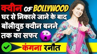 Kangana Ranaut Biography in Hindi | Queen of Bollywood | Motivational Life Story - Download this Video in MP3, M4A, WEBM, MP4, 3GP