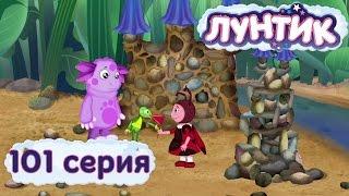 Лунтик и его друзья - 101 серия. Две башни