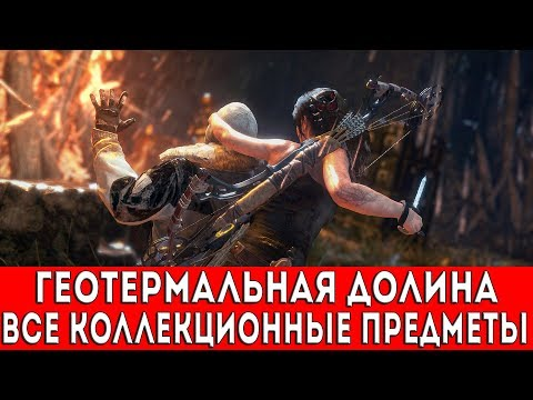 RISE OF THE TOMB RAIDER - ГЕОТЕРМАЛЬНАЯ ДОЛИНА (ФРЕСКИ,ДОКУМЕНТЫ,РЕЛИКВИИ,ТАЙНИКИ С МОНЕТАМИ)