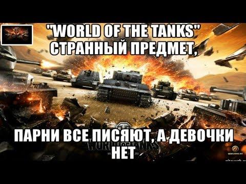 World Of Tanks 2019, Это мой лучший бой по нанесённому урону!