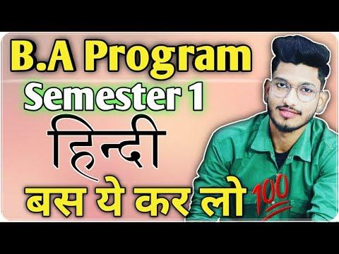 B.A Program Semester 1 - Hindi Very Important Questions With Answers :  हिंदी भाषा और साहित्य || LPA