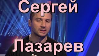 ♠♥Сергей Лазарев♦♣