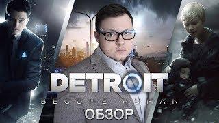 Detroit: Become Human - Обзор. Лучшая игра Quantic Dream?