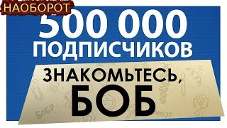 ВИДЕО НАОБОРОТ - «Знакомьтесь, Боб» | 500 тысяч подписчиков! (Знакомьтесь, Боб)