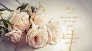 تحميل اغاني مدحت صالح - تملي في قلبي يا حبيبي MP3