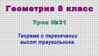 Геометрия 8 класс (Урок№31 - Теорема о пересечении высот треугольника.)