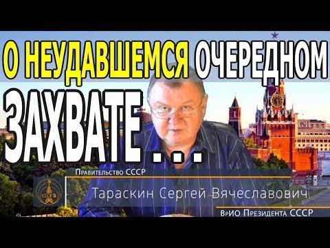 Неудавшийся очередной захват СССР (С.В. Тараскин) - 29.07.2018