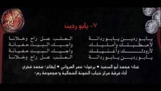 اغاني حصرية رم - طارق الناصر -7- يا بو ردين تحميل MP3