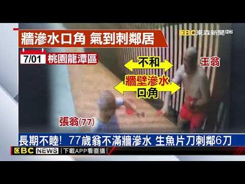 屋牆滲水結怨!猛刺鄰6刀險害命 77歲翁遭起訴