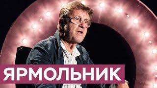 Леонид Ярмольник: госнаграды, Украина и Шевчук / «На троих»