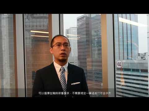 《財經視野:公共年金?私營年金?傻傻的分不清》(粵語)中國金洋財富管理總監 沈俊威