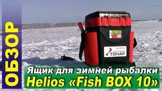 Ящик зимний рыболовный helios бс