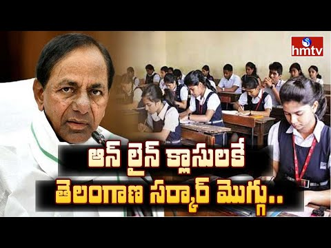 ఆన్ లైన్ క్లాసులకే తెలంగాణ సర్కార్ మొగ్గు | Telangana government Favors To Online Classes | hmtv