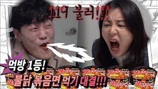 먹방 1등과의 불닭 볶음면 먹기 대결~!!!