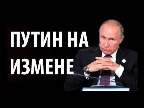 ПУТИН НАКОНЕЦ ТО «ВEPНУЛСЯ К ЖИ3HИ» 14.03.2019