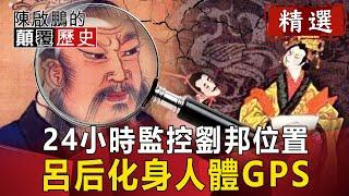 【陳啟鵬顛覆歷史】24小時監控劉邦位置 呂后化身人體GPS