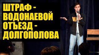 Пропаганда и репрессии против Долгополова и Водонаевой
