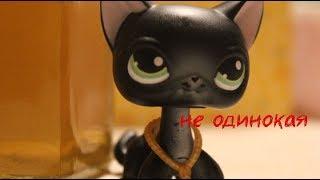 Lps -- Music Video -- Не Одинокая (for Kiwi)