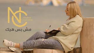 اغاني حصرية نادين شماس - مش بس هيك | Nadine Chammas - Mish Bas Hayk تحميل MP3