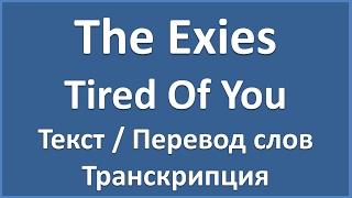 The Exies - Tired Of You (текст + перевод и транскрипция слов)