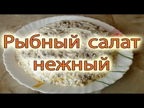Вкусный рыбный салат
