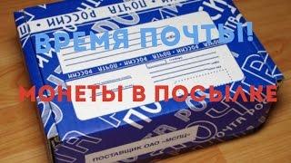 Время почты #1. Покупка монет через интернет 10 рублей 70 лет победы ВОВ.