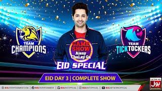 Game Show Aisay Chalay Ga Eid Special | Eid 3rd Day | Danish Taimoor Show | Champions Vs TickTockers