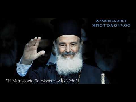 Μήνυμα προς όλους τους Έλληνες | Συλλαλητήριο Αθήνα 20.1.2019