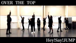(踊ってみた)OVER THE TOP/Hey! Say! JUMP