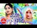Twinkle Vaishnav SUPERHIT Love Song | कोनसे चाँद पे | Sambhu Meena,Prabhu Mandariya| Rajasthani Song video download