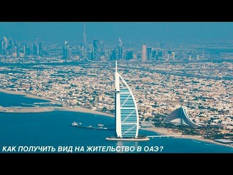 Как получить вид на жительство в ОАЭ