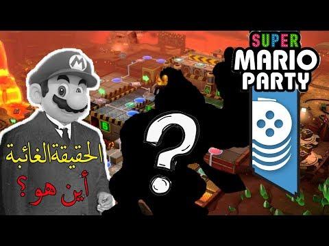ألعاب نلعبها: ملك المظلومين!! Super Mario Party