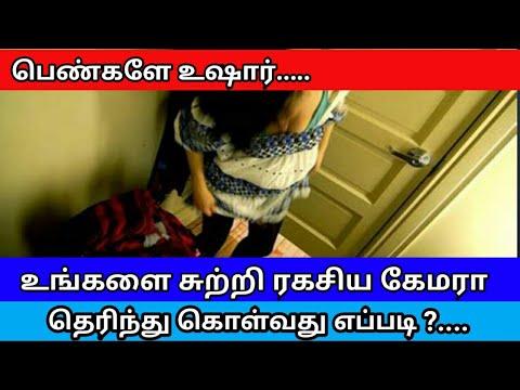 பெண்களே உஷார். உங்களை சுற்றி ரகசிய கேமரா தெரிந்துகொள்வது எப்படி..? Hidden camera